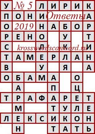 Ответы на сканворд из АиФ 5 2019