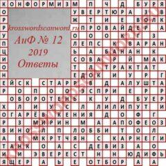 Ответы на кроссворд АиФ 12 2019