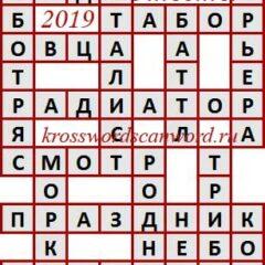 Ответы на сканворд из АиФ 20 2019