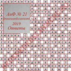 Ответы на кроссворд АиФ 21 2019