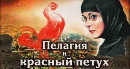 Украинский город из романа «Пелагия и красный петух» Бориса Акунина