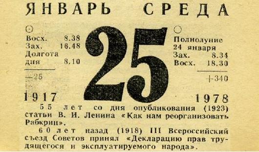 Кто отмечает свой праздник 25 января каждый год