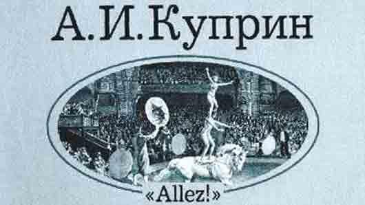 Чем заканчивается рассказ «Allez!» Александра Куприна