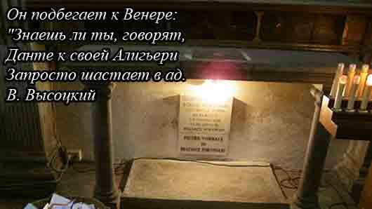 Какой предмет всегда стоит рядом с могилой Беатриче Портинаре в церкви Данте