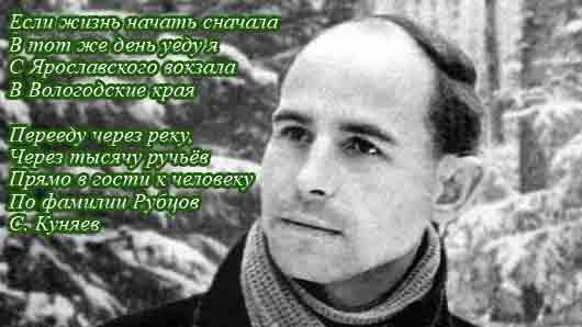 С какими краями связаны жизнь и творчество русского поэта Николая Рубцова