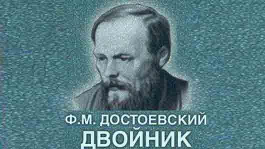 Какой недуг описан в повести «Двойник» Федора Достоевского