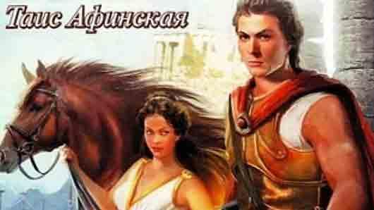Древнегреческий танец, упомянутый в «Таис Афинской» у Ивана Ефремова