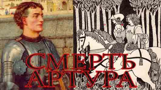 «Литературный биограф» короля Артура