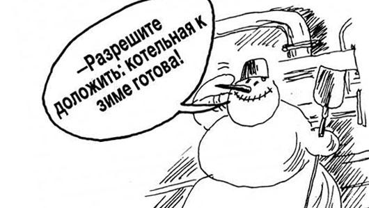 Рапорт, по-русски говоря