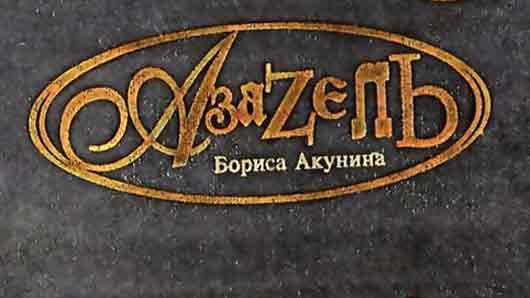 Глава преступного синдиката из романа «Азазель» Бориса Акунина
