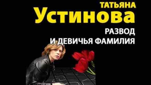 Профессия героини детективного романа «Развод и девичья фамилия» от Татьяны Устиновой