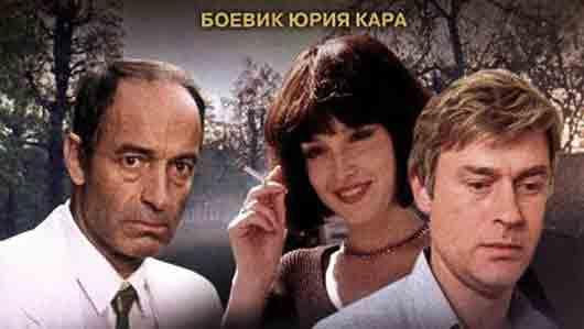 Писатель, чьи рассказы легли в основу фильма «Воры в законе» Юрия Кары