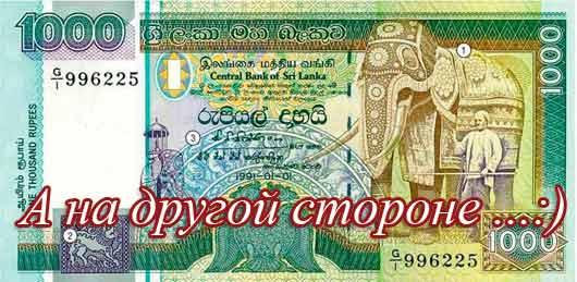 «Птица Будды с банкнот Шри-Ланки»
