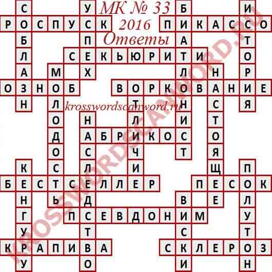 Ответы на Московский кроссворд номер 33, 2016 (от 17. 08. 2016)