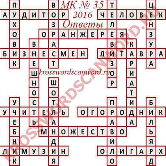 Ответы на Московский кроссворд 35 2016