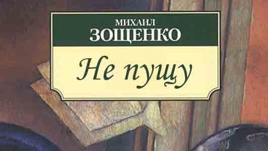 Заведение из рассказа «Не пущу» Михаила Зощенко, где с научной целью внутренности промывают