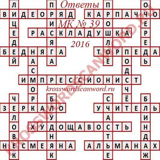 Ответы на Московский кроссворд номер 39, 2016 (от 28. 09. 2016)