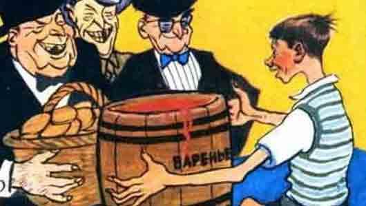 Кто «родину продаст» за бочку варенья и корзину печенья
