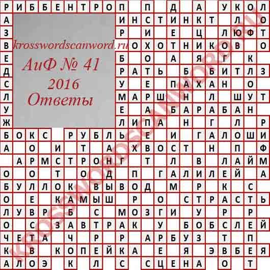 Ответы на кроссворд из Аргументы и Факты 41 2016 (12 10 2016)