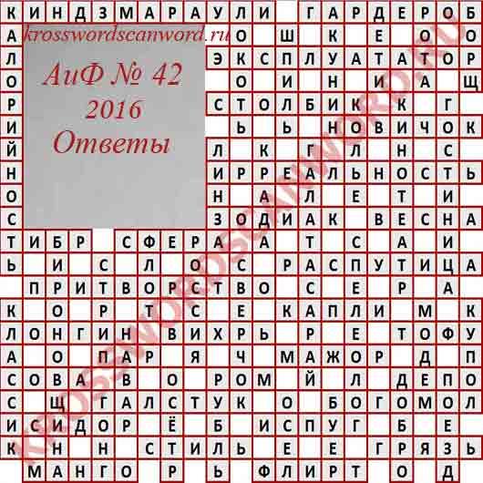 Ответы на кроссворд из Аргументы и Факты 42 2016 (19 10 2016)