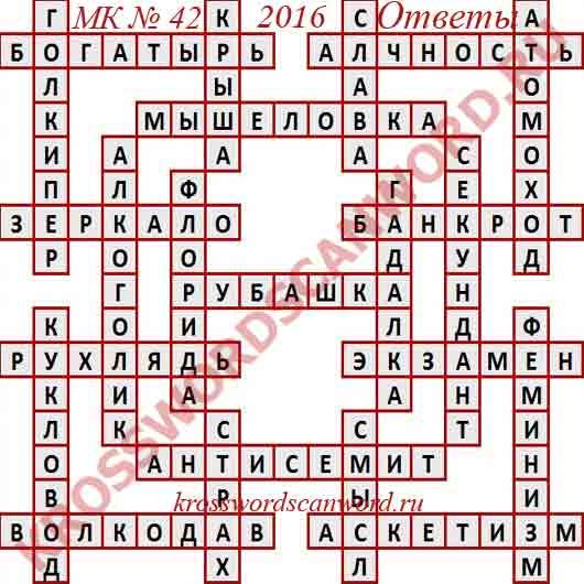 Ответы на Московский кроссворд номер 42, 2016 (от 19. 10. 2016)