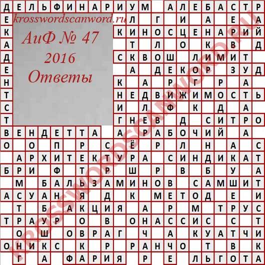 Ответы на кроссворд из Аргументы и Факты 47 2016 (23 11 2016)