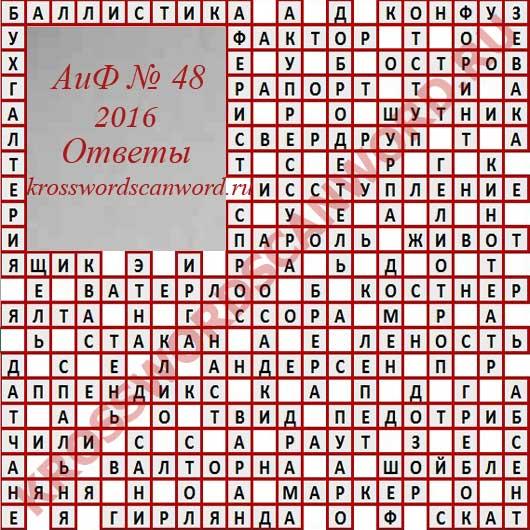 Ответы на кроссворд из Аргументы и Факты 48 2016 (30 11 2016)