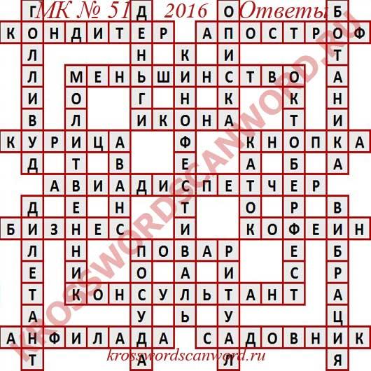 Ответы на Московский кроссворд из Аргументы и Факты 51 2016 (21 12 2016)