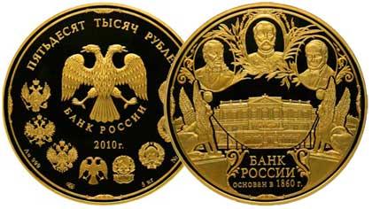 Что было выпущено к 150-летию банка России