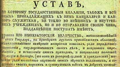 Какая буква исчезла из русского языка в результате реформы Петра I