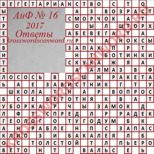 Ответы на кроссворд из Аргументы и Факты 16 2017 (19 04 2017)