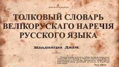 Какая статья оригинального издания словаря Даля снабжена иллюстрациями
