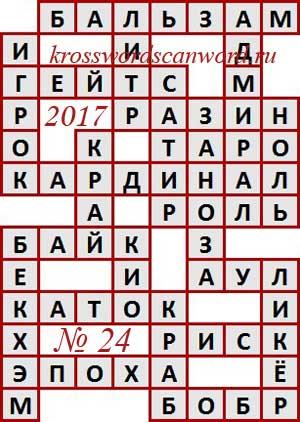 Ответы на сканворд из АиФ 24 2017 (14 06 2017)