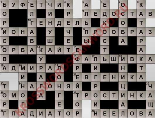 Ответы на кроссворд дня из Одноклассников  (ОК) номер 16822 (26 10 2017)