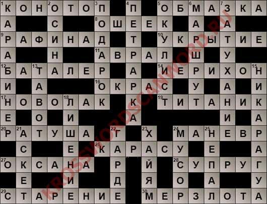 Ответы на кроссворд дня из Одноклассников  (ОК) номер 16841 (28 10 2017)