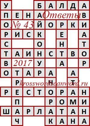 Ответы на сканворд из АиФ 43 2017 (25 10 2017)