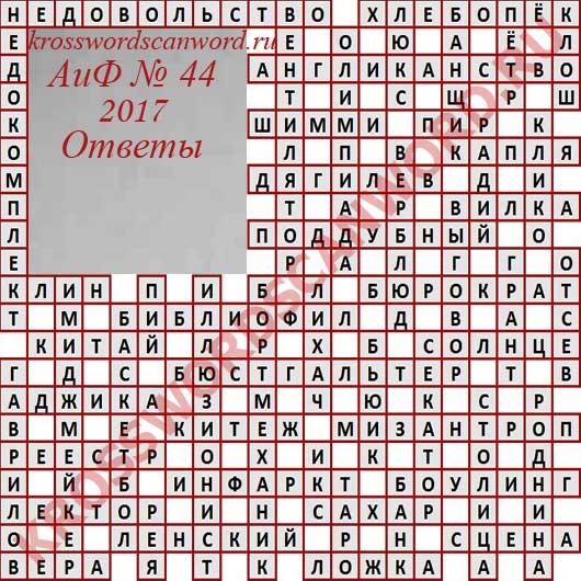 Ответы на кроссворд из Аргументы и Факты 44 2017 (1 11 2017)