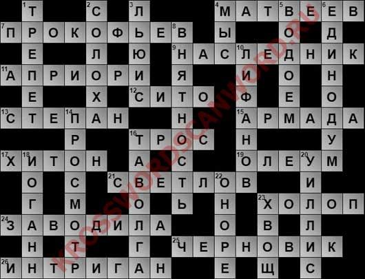 Ответы на кроссворд дня из Одноклассников (ОК) номер 17172 (19 12 2017)