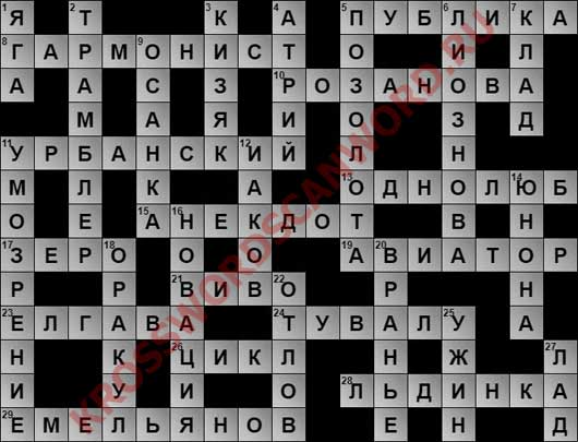 Ответы на кроссворд дня из Одноклассников (ОК) номер 17174 (19 12 2017)