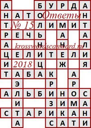 Ответы на сканворд из АиФ 15 2018 (11 04 2018)