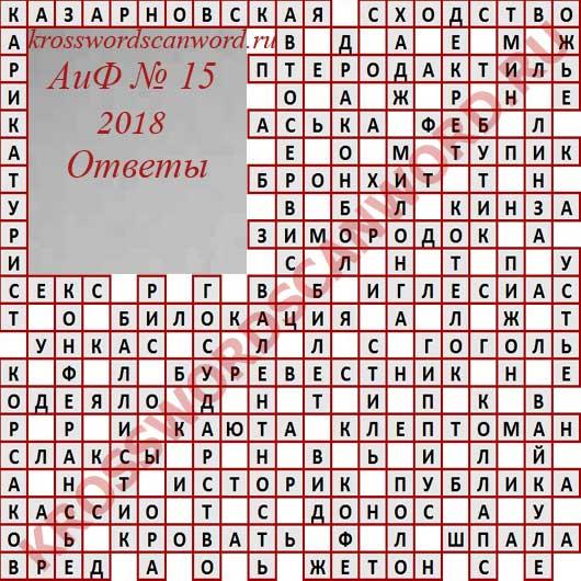 Ответы на кроссворд АиФ 15 2018