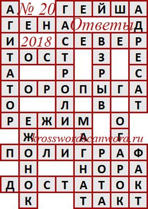Ответы на сканворд из АиФ 20 2018 (16 05 2018)