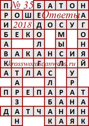 Ответы на сканворд из АиФ 35 2018