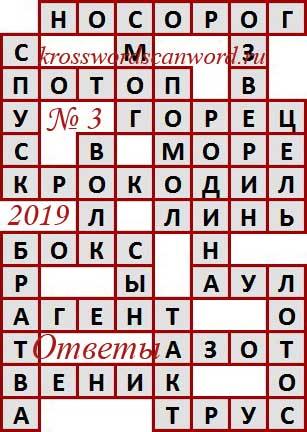 Ответы на сканворд из Аргументы и Факты № 3 2019 (16 01 2019)