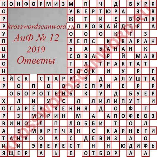 Ответы на кроссворд из Аргументы и Факты 12 2019 (20 03 2019)
