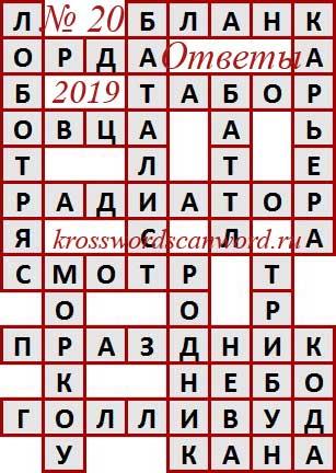 Ответы на сканворд из Аргументы и Факты № 20 2019 (15 05 2019)