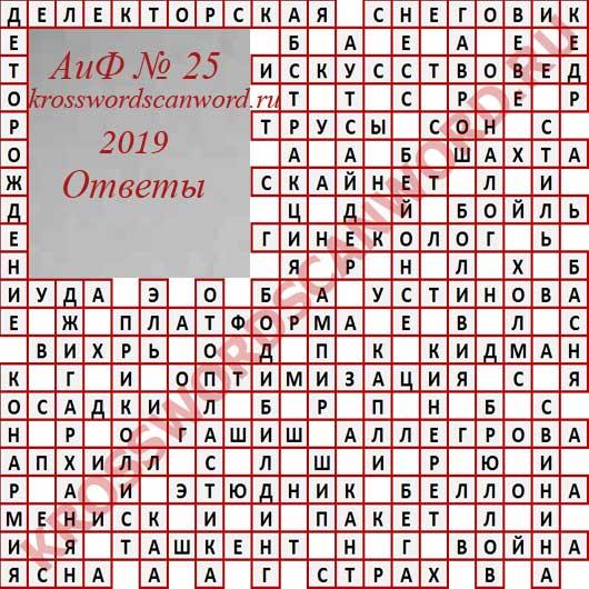 Ответы на кроссворд АиФ 25 2019