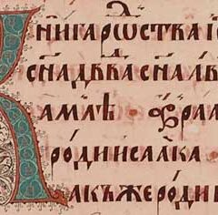 Крупный почерк древних книг (5 букв)
