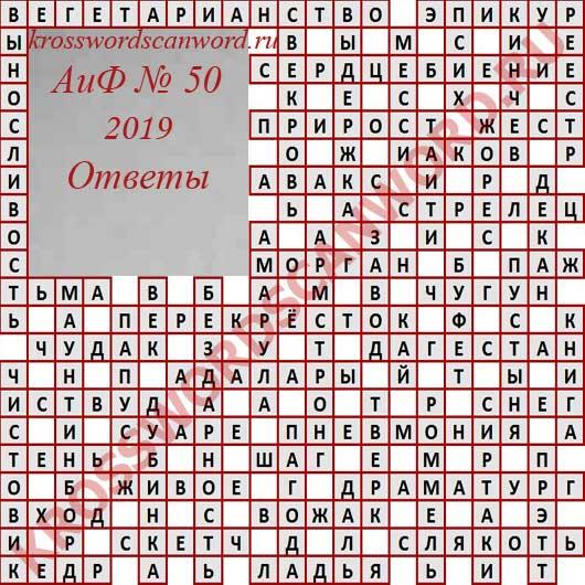 Ответы на кроссворд АиФ 50 2019