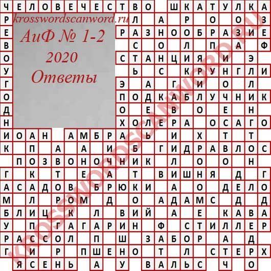 Ответы на кроссворд АиФ 1-2 2020